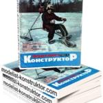 МОДЕЛИСТ-КОНСТРУКТОР 1983-01