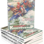 МОДЕЛИСТ-КОНСТРУКТОР 1984-06