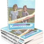 МОДЕЛИСТ-КОНСТРУКТОР 1977-06