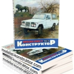 МОДЕЛИСТ-КОНСТРУКТОР 1988-10