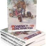 МОДЕЛИСТ-КОНСТРУКТОР 1989-01