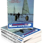 МОДЕЛИСТ-КОНСТРУКТОР 1989-08