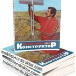 МОДЕЛИСТ-КОНСТРУКТОР 1988-07