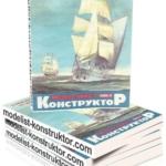 МОДЕЛИСТ-КОНСТРУКТОР 1988-09