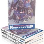 МОДЕЛИСТ-КОНСТРУКТОР 1988-08
