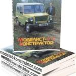 МОДЕЛИСТ-КОНСТРУКТОР 1991-09
