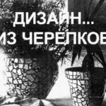 ДИЗАЙН… ИЗ ЧЕРЕПКОВ