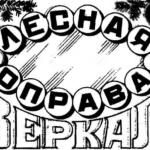 ЛЕСНАЯ ОПРАВА ЗЕРКАЛ