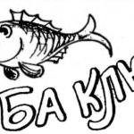 РЫБА – КЛЮЁТ!
