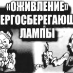 «ОЖИВЛЕНИЕ» ЭНЕРГОСБЕРЕГАЮЩЕЙ ЛАМПЫ