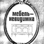 МЕБЕЛЬ — НЕВИДИМКА