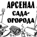 АРСЕНАЛ САДА ОГОРОДА