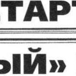 СТАРТ В «МАЛЫЙ» КОСМОС