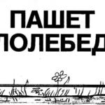 ПАШЕТ ВЕЛОЛЕБЕДКА