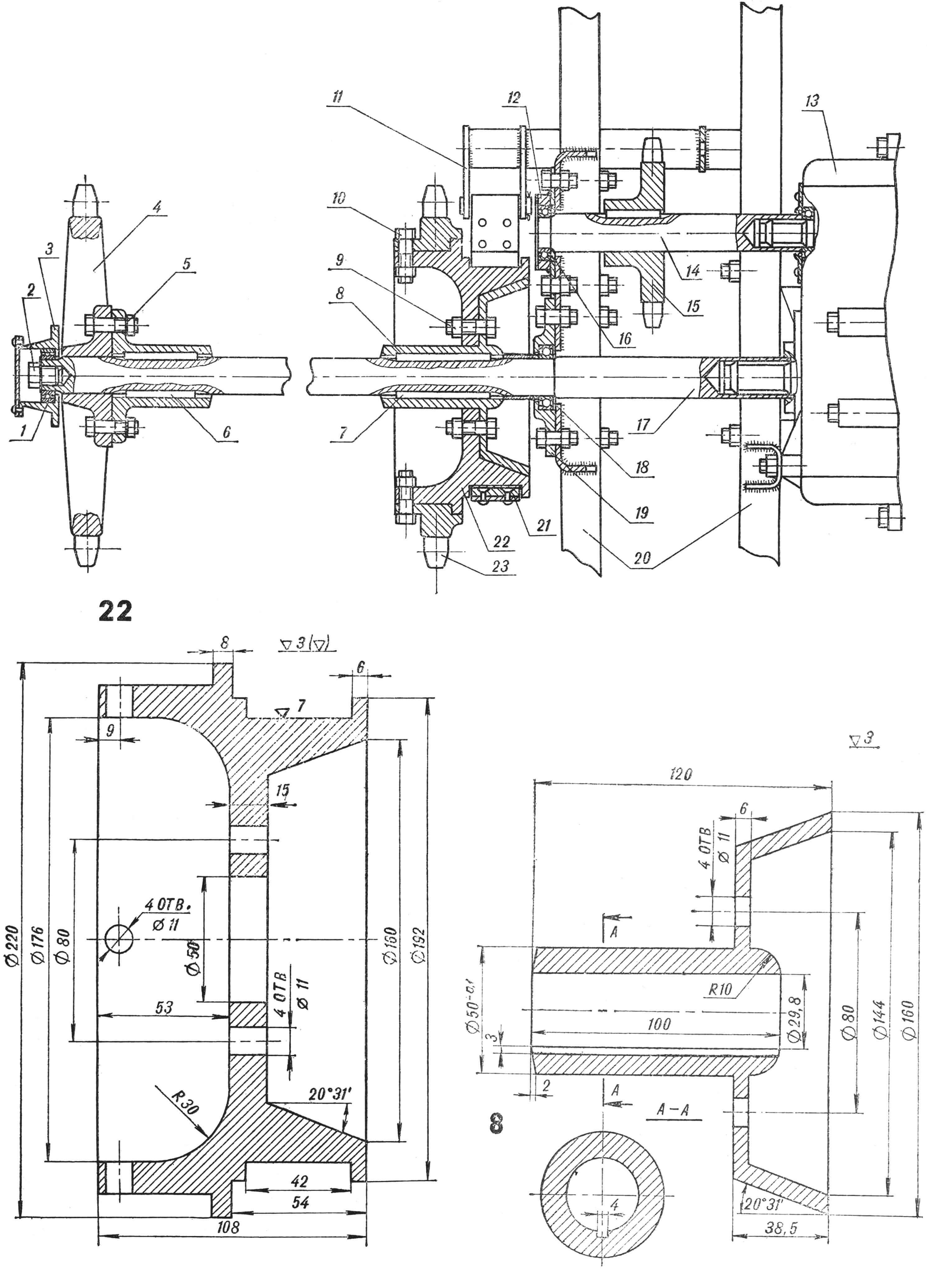 Рис. 4. Схема главной передачи