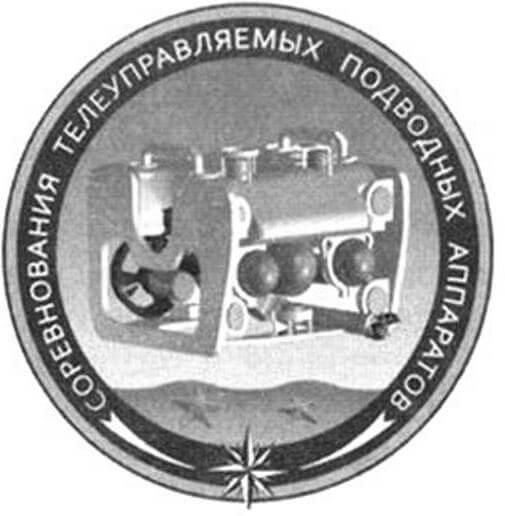 Соревнование телеуправляемых подводных аппаратов