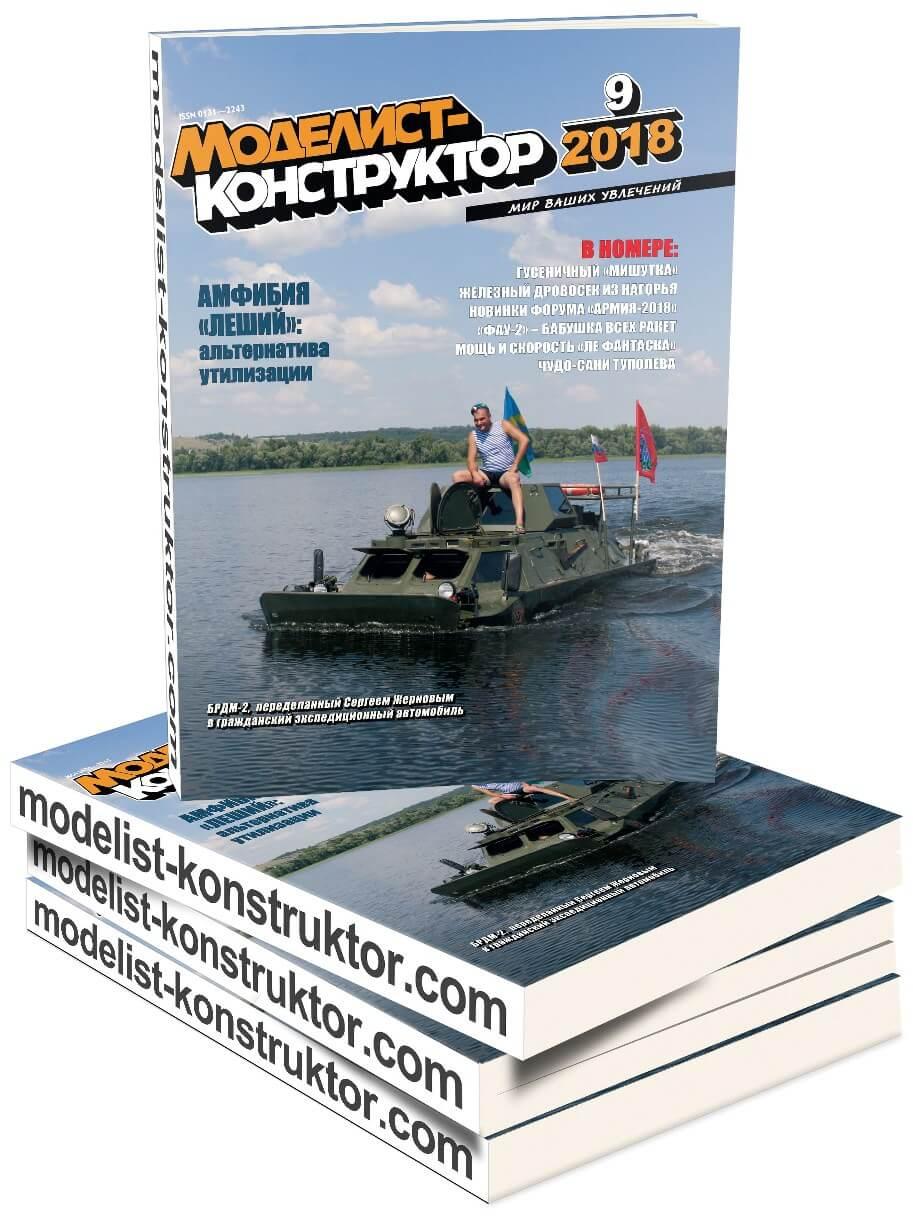 МОДЕЛИСТ-КОНСТРУКТОР 2018-09