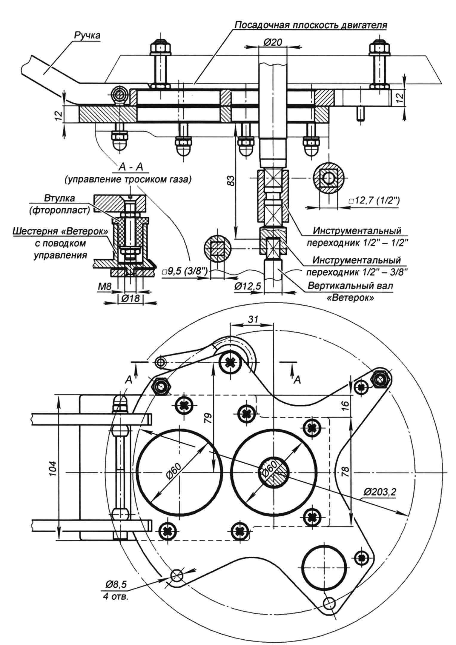 Чертеж стыковки дейдвудной трубы мотора «Ветерок» с четырехтактной мотоголовкой Champion G200VK в «генераторной» модификации