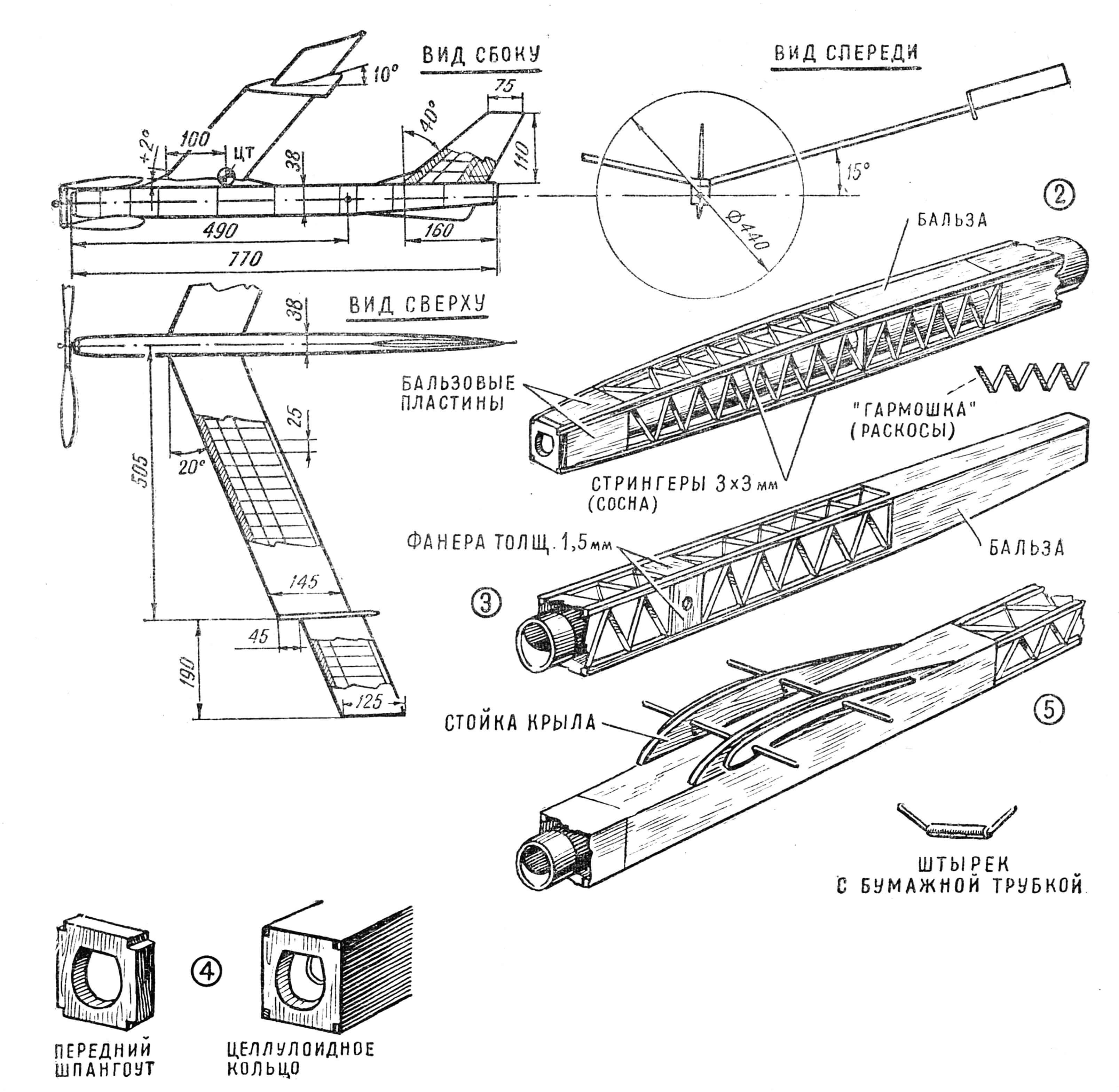 Рис. 1. Схема модели в трех проекциях. Рис. 2 — установка раскосов («гаомошки») из полосок шпона. Рис. 3 — вклейка пластинок из 1,5-мм фанеры для крепления штыря резиномотора. Рис. 4 — изготовление переднего шпангоута. Рис. 5 — установка стойки крыла;