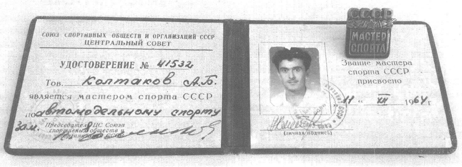 Значок и удостоверение мастера спорта по автомодельному спорту А. Колтакова