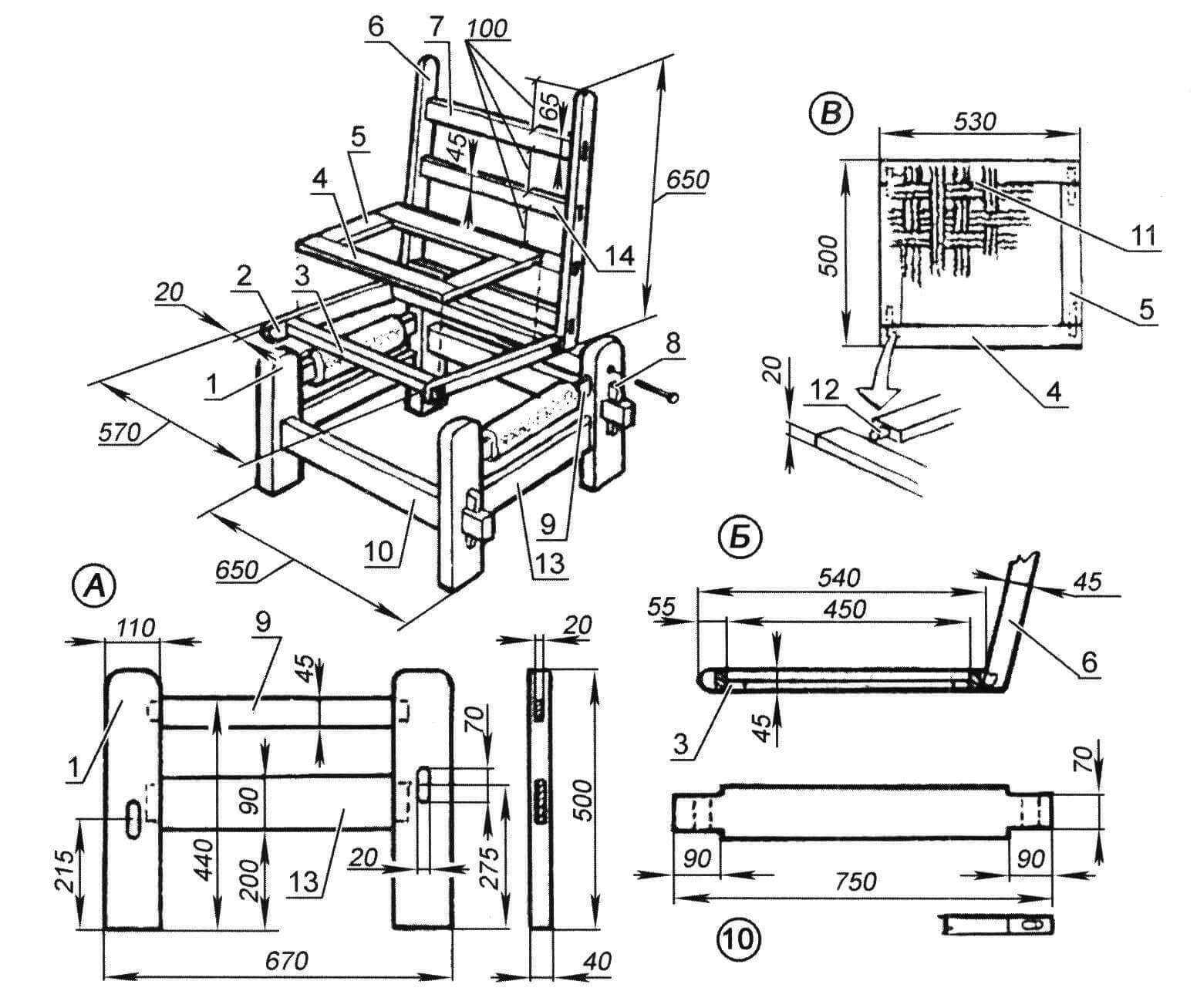 Самодельное кресло: 1- ножка (доска 500х 110x40 мм, 4 шт.); 2 - продольный элемент каркаса сиденья (рейка 560x45x20 мм, 2 шт.); 3 - поперечный элемент каркаса сиденья (рейка 570x45x20 мм, 2 шт.); 4 - поперечный элемент основания (530x45x20 мм, 2 шт.); 5 - продольный элемент основания сиденья (рейка 410x45x20 мм, 2 шт.); 6 - элемент каркаса спинки (рейка 650x45x20 мм, 2 шт.); 7 - поперечина спинки (рейка 570x65x20 мм); 8 - клин (брус 100x40x20 мм, 4 шт.); 9 - подлокотник (рейка 500x45x20 мм, 2 шт.); 10 - поперечная стяжка (доска 750x90x20 мм, 2 шт); 11 - ремни сиденья (капроновая лента шириной 30-40 мм); 12 - нагель (08 мм, 4 шт.); 13 - продольная стяжка (доска 500x90x20 мм, 2 шт.); 14 - поперечина спинки (рейка 570x45x20 мм, 3 шт.); А - сборка боковины; Б - сборка каркаса сиденья; В - сборка основания сиденья