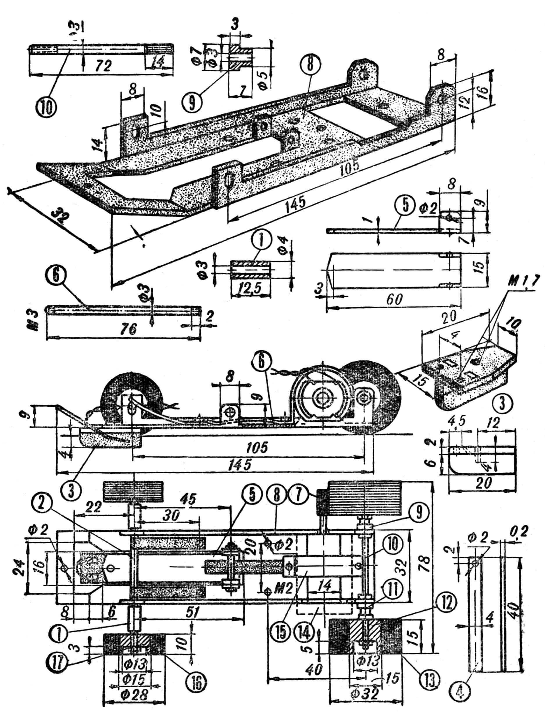Несущая рама, ходовая часть и детали модели: 1 — муфта (дюралюминий 4 мм, длиной 12,5 мм), 2— передняя ось (сталь ø 3 мм, длиной 72 мм), 3 — направляющая планка (оргстекло), 4 — рессоры (сталь 0,2x5x40 мм), 5 — рычаг направляющей планки (дюралюминиевая планка размером 1x35x65 мм), 6 — контактная пластина (Сталь 9,2x5; 35 мм), 7 — ведущая ось (сталь ø 3 мм), 8 — рама (дюралюминий размером 1x80x155 мм), 9 — подшипник (бронза, длина 7 мм, ø 7x3 мм), 10 — задняя ось (сталь ø 3 мм), 11 — втулка, 12 — обод (дюралюминий ø 15 мм), 13 — шина (резина ø 28 мм, толщиной 15 мм), 14 — двигатель, 15 — хомутик (дюралюминий 0,5x10x120 мм), 16 — покрышка (резина ø 32 мм, толщиной 10 мм), 17 — обод (дюралюминий толщиной 15 мм).