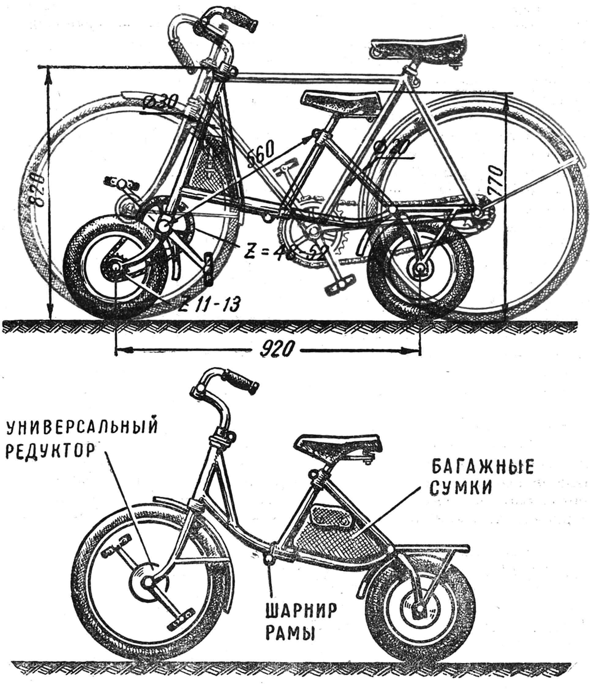 Рис. 1. Сравнительные габаритные размеры «Быстронога» и обычного дорожного велосипеда.