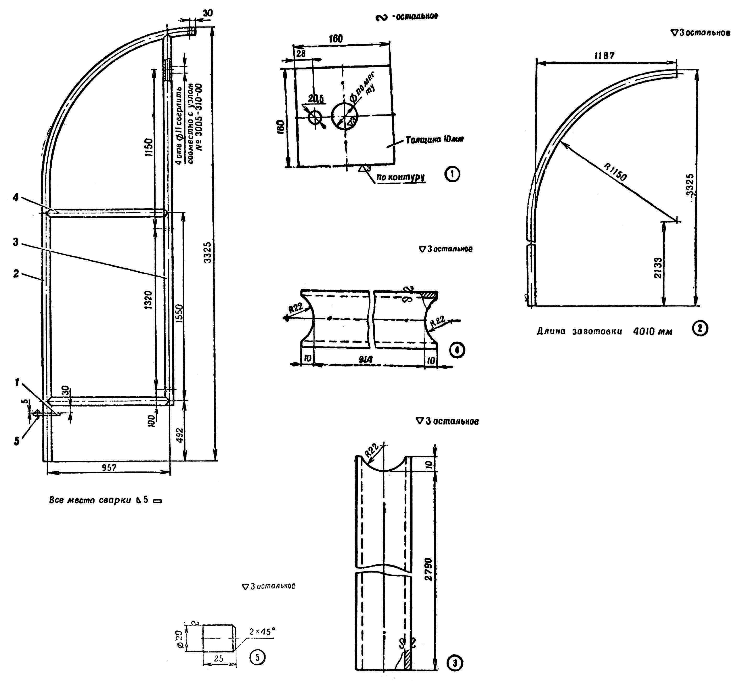 Рис. 3. Каркас стенки и его детали: 1 — фланец, 2 — дуга, 3 — стойка, 4 — перемычка, 5 — фиксатор.