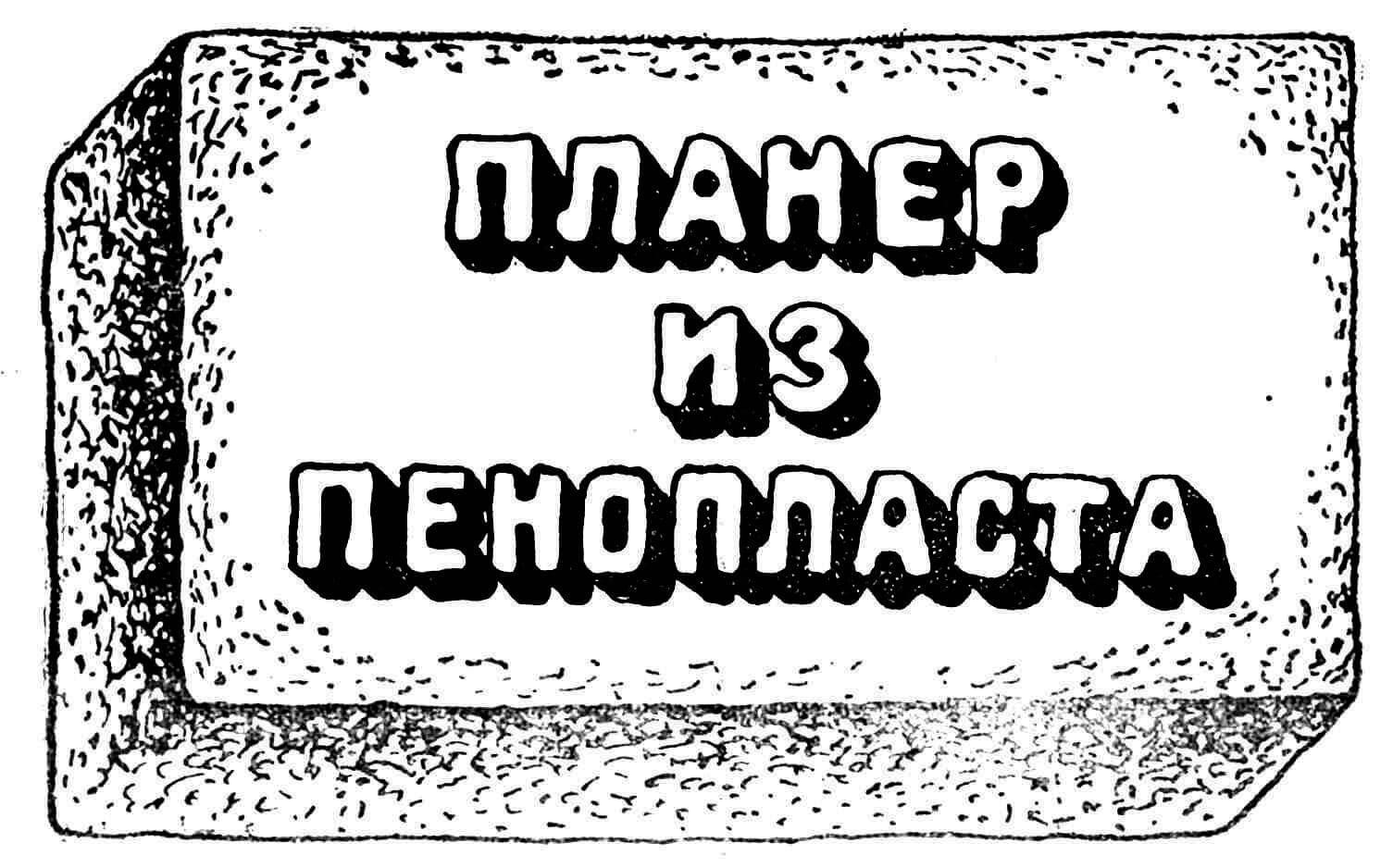 ПЛАНЕР ИЗ ПЕНОПЛАСТА
