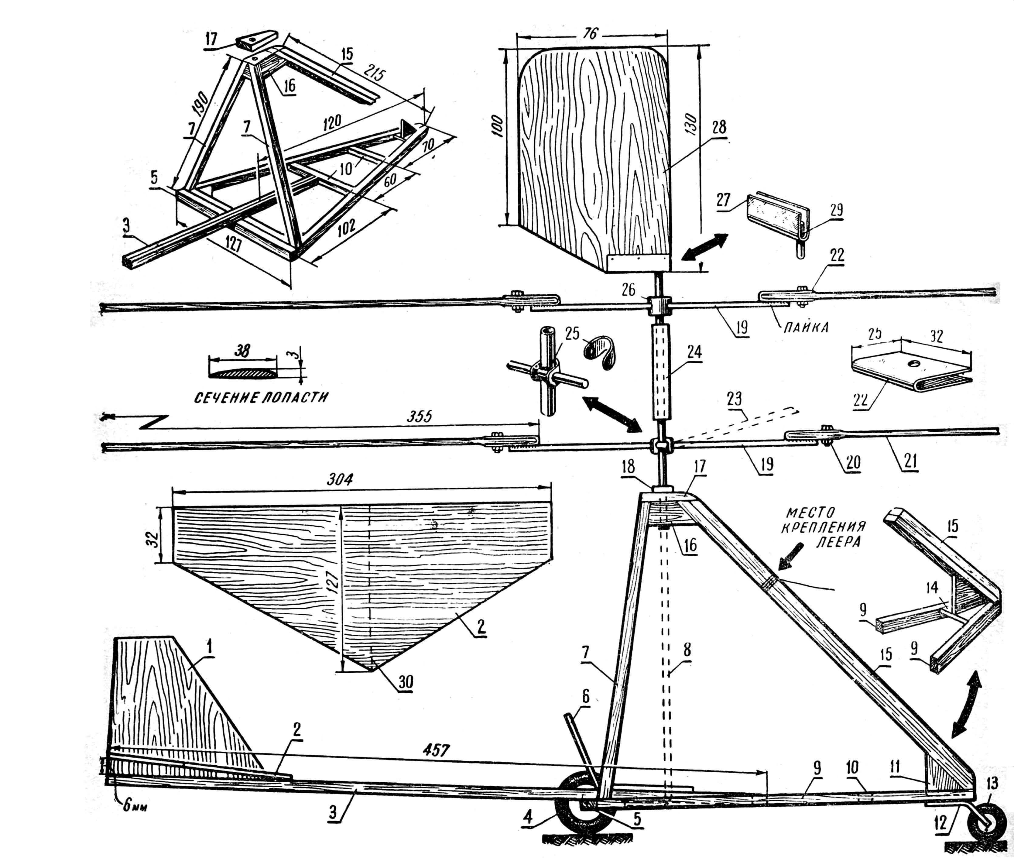1 — киль ; 2 — стабилизатор; 3 — хвостовая балка; 4 — колесо (ᴓ 30 мм); 5 — поперечная планка кабины; 6 — рейка для крепления балансировочного груза; 7 — рейка; 8 — вертикальная ось несущих винтов; 9 — рейка; 10 — перекладины; 11 и 14 — угольники; 12 — кронштейн колеса; 13 — колесо (ᴓ 20 мм); 15 — рейка; 16 — угольник; 17 — накладка; 18 — шайба; 19 — продольная ось несущих винтов; 20 — болт крепления лопасти; 21 — лопасти несущих винтов; 22 — зажим для крепления лопасти винта; 23 — положение лопасти после сборки отогнуто; 24 — трубка из пластмассы или тонкого тростника; 25, 26 — муфты для крепления винта; 27 — жестяной зажим киля; 28 — киль; 29 — место припайки вертикальной оси; 30 — линия сгиба стабилизатора.