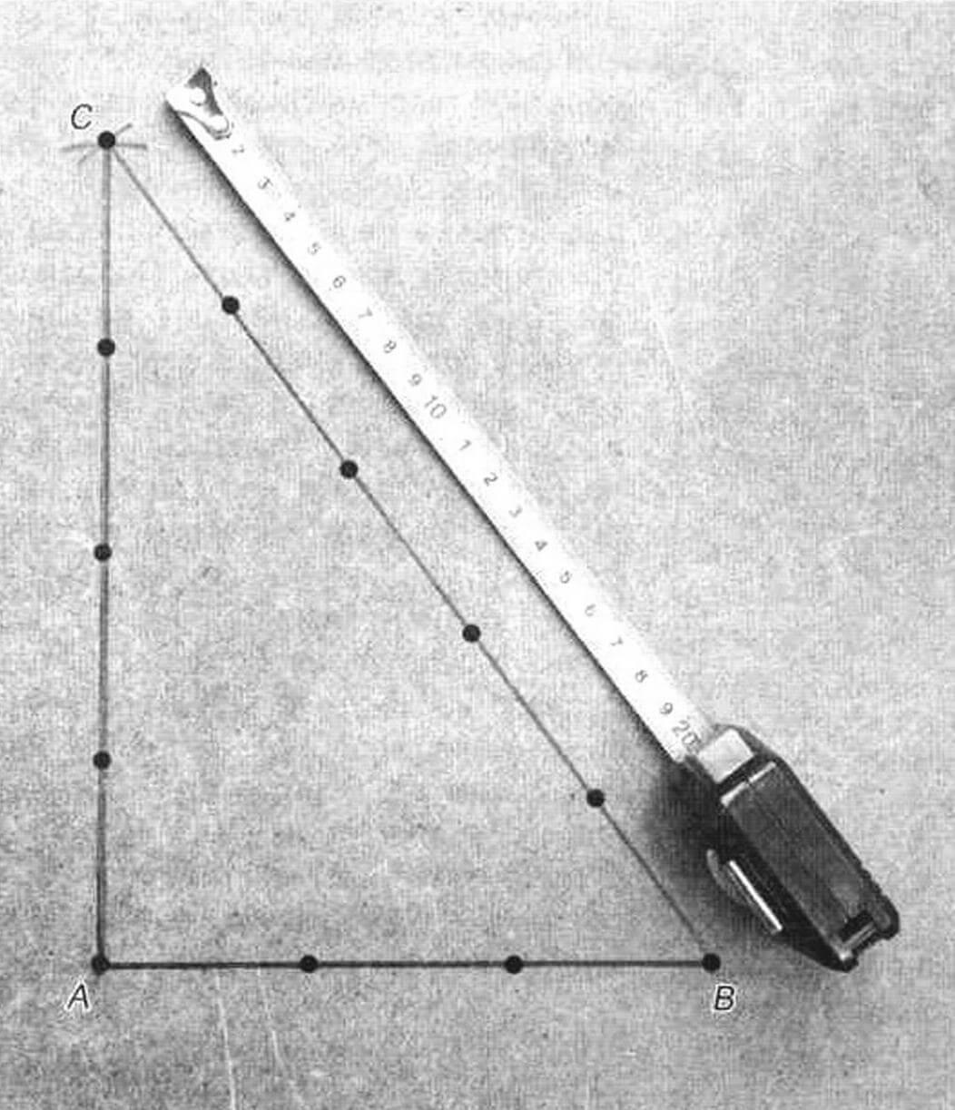 Разметка прямого угла по методу «египетского треугольника»: задаем точку А, где должна быть вершина прямого угла; откладываем базовый катет АВ; делаем засечку - дуга с радиусом АС; проводим гипотенузу ВС, определяя точное положение точки С