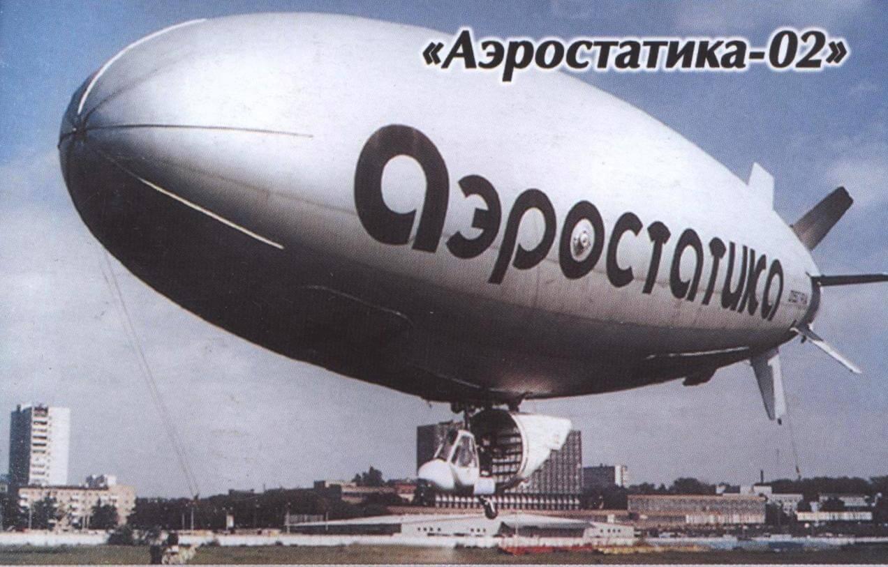 ДИРИЖАБЛЬ «АЭРОСТАТИКА-02»