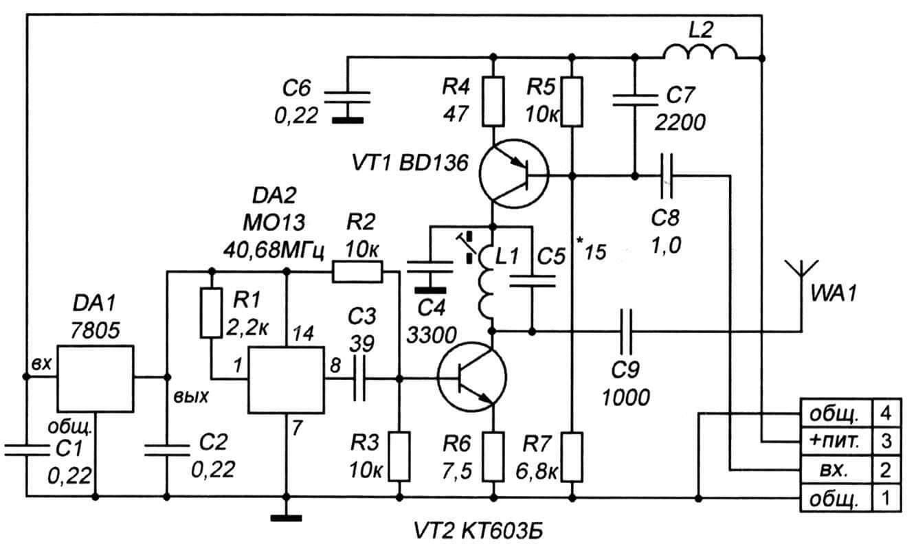 Передающий модуль диапазона 40,7 МГц. Схема принципиальная