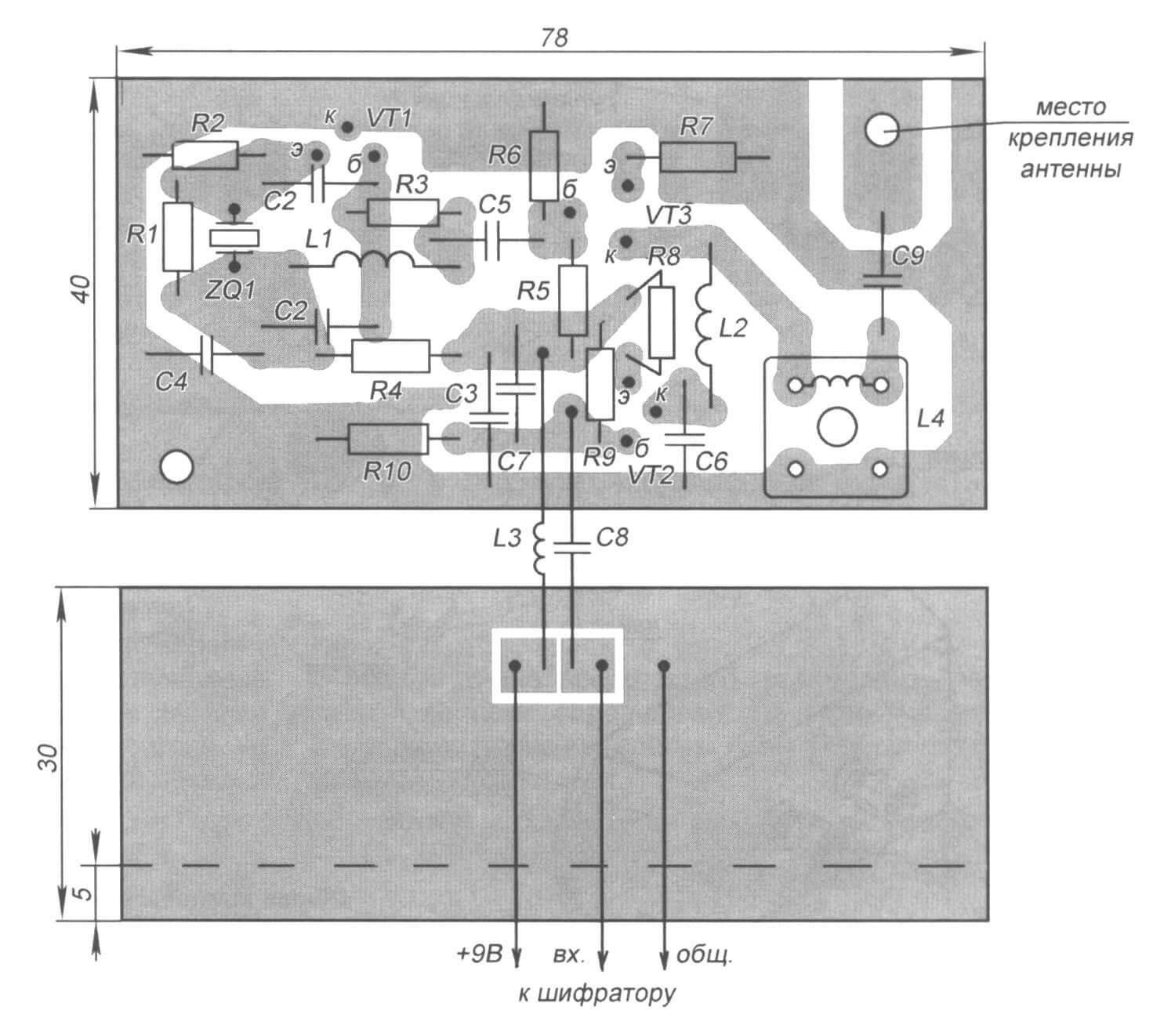 Печатная плата и нижняя стенка передающего модуля