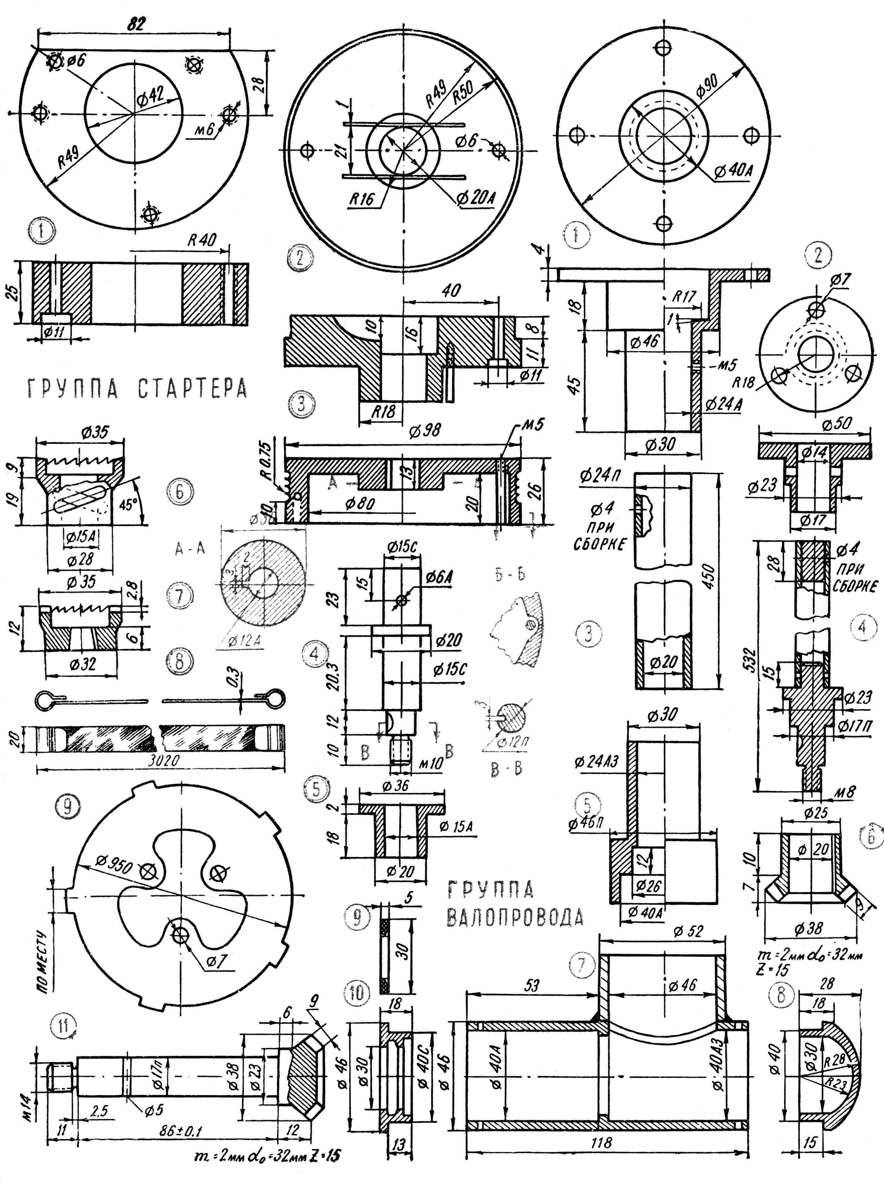Рис. 2. Детали подвесного лодочного мотора. Группа стартера: 1 - подкладка, материал — АМЦ, 2— корпус стартера, Д16-Т, 3 — барабан троса, Д16-Т, 4 — валик барабана троса, сталь 45, 5 — вкладыш-подшипник, бронза, 6 — ведущий храповик, сталь 45, 7 — ведомый храповик, сталь 45, 8 — пружина стартера, 9 — диск ведомый, сталь 45. Группа валопровода: 1 — корпус верхнего подшипника, сталь 3, 2 — ведомый фланец, сталь 45, 3 — наружная труба (дейдвуд), сталь 3, 4 — вертикальный вал (рессора), сталь 20, 5 — корпус нижнего подшипника, сталь 3, 6 — ведущая шестерня, 7 — корпус редуктора, сталь 3, 8 — заглушка (обтекатель) редуктора, Д16-Т, 9 - сальник (манжет) маслостойкий, 10 — задняя заглушка корпуса редуктора, АМЦ, 11 — ведомая шестерня с валом винта, сталь 45.