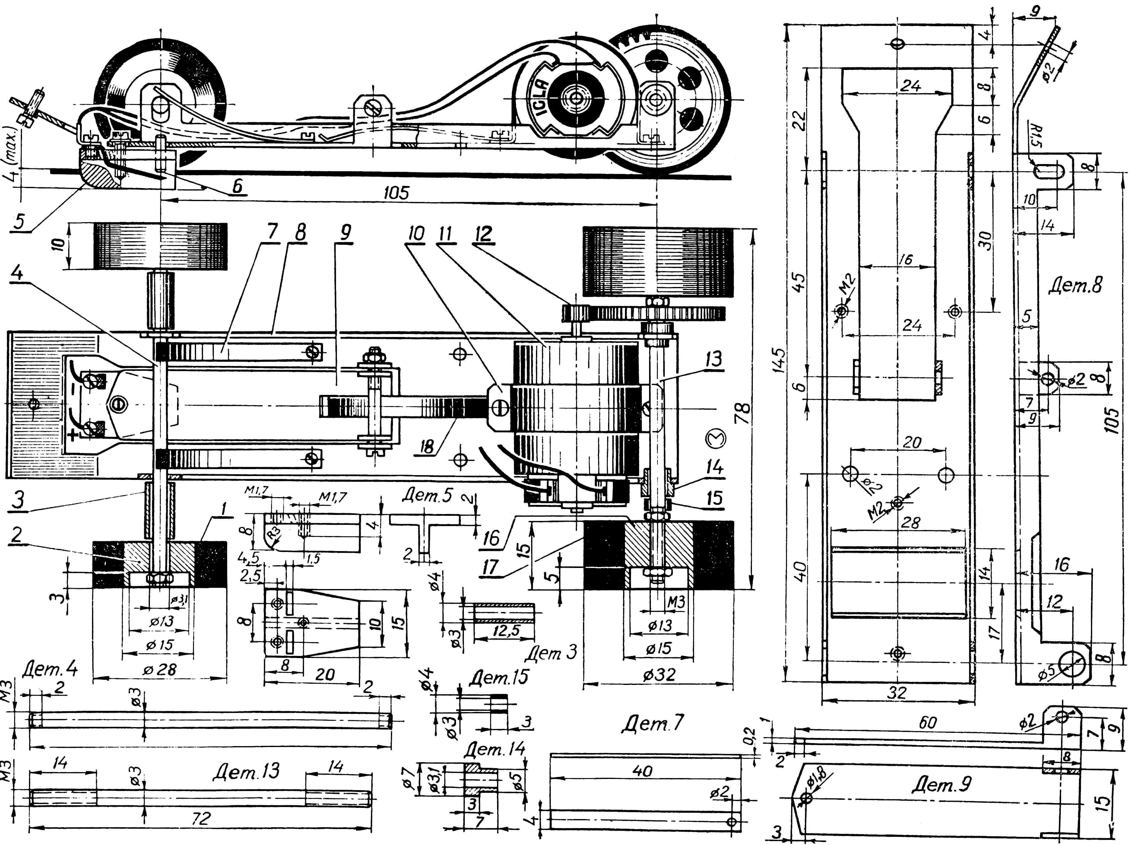 Рис. 3. Общий вид и деталировочные чертежи шасси: 1 — шина переднего колеса; 2 — диск переднего колеса; 3 — распорная втулка; 4 — ось переднего моста; 5 — направляющий рычаг; 6 — упор; 7 — рессора; 8 — рама; 9 — качающийся рычаг токосъемника; 10 — хомутик крепления микроэлектродвигателя; 11 — микроэлектродвигатель; 12 — силовая передача; 13 — ведущая ось;, 14 — подшипник; 15 — распорная втулка; 16 — диск ведущего колеса; 17 — шина ведущего колеса; 18 — пружина токосъемника.