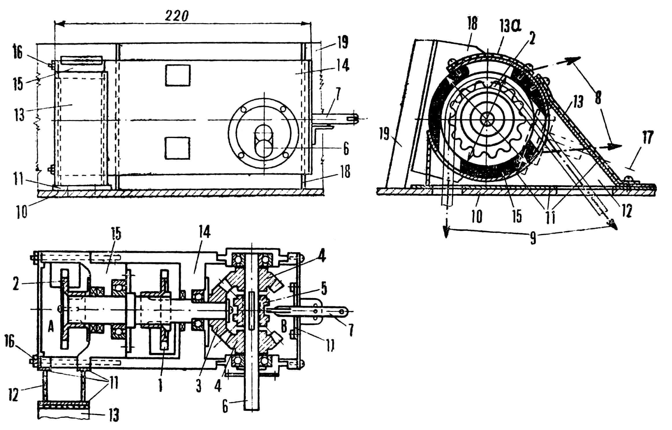 Рис. 5. Раздаточная коробка: 1 — ведущая звездочка раздаточной коробки цепной передачи к двигателю; 2 — ведомая звездочка раздаточной коробки цепной передачи к дифференциалу; 3 — ведущая коническая шестерня; 4 — ведомые конические шестерни; 5 — храповик нейтрали и переключения направления вращения вала передачи на гребной винт; 6 — вал передачи к гребному винту; 7 — рычаг переключения направления вращения гребного винта; 8 — осевые направления цепной передачи к двигателю; 9 — осевые направления цепной передачи к дифференциалу; 10 — обшивка днища; 11 — уплотнительный слой мягкой (пористой) маслостойкой резины; 12 — кожух цепной передачи к дифференциалу; 13 — съемная часть (крышка) кожуха; 13. а — крышка смотрового отверстия; 14,15 — части картера; 16 — шпильки, стягивающие отдельные части картера; 17 — осевая линия вала гребного винта; 18 — посадочное гнездо картера; 19 — сечение ветви шпангоута № 7.