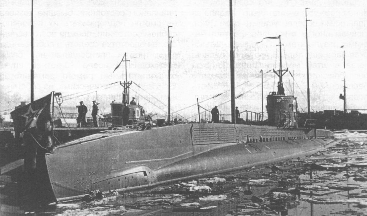 Малые подводные лодки «Спидола» (на переднем плане) и «Ронис» (на заднем плане)