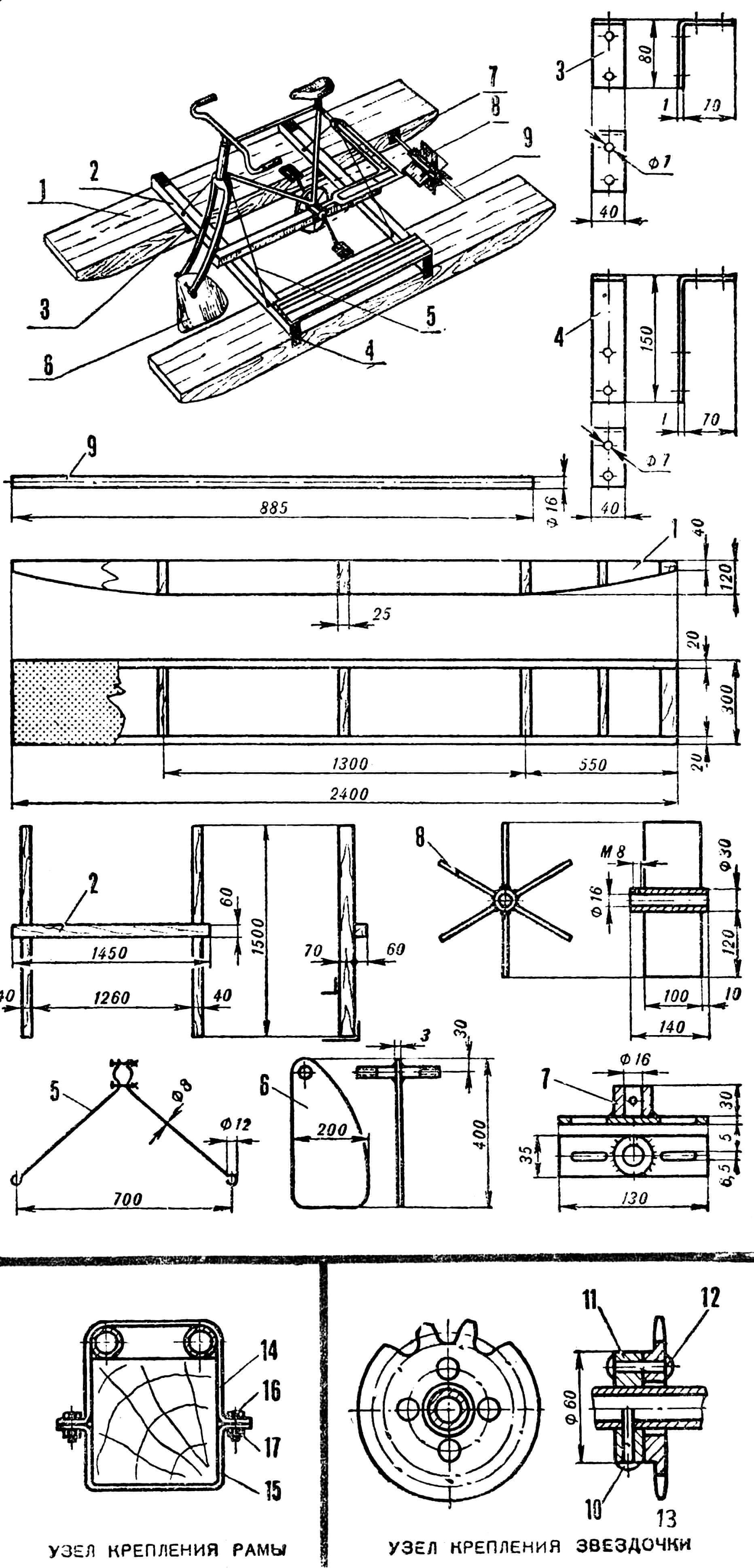 Общий вид и деталировка водного велосипеда: 1 — поплавки; 2 — рама; 3 — малый угольник; 4 — большой угольник; 5 — растяжки; 6 — перо руля; 7 — подшипники; 8 — гребное колесо; 9 — вал; 10 — заклепка ø — 5; 11 — втулка; 12 — заклепка ø — 5; 13 — звездочка; 14 — полоса размером 0,5x25x200 мм; 15 — полоса размером 0,5x25x210 мм; 16 — болт М8х30; 17 — гайка М8.
