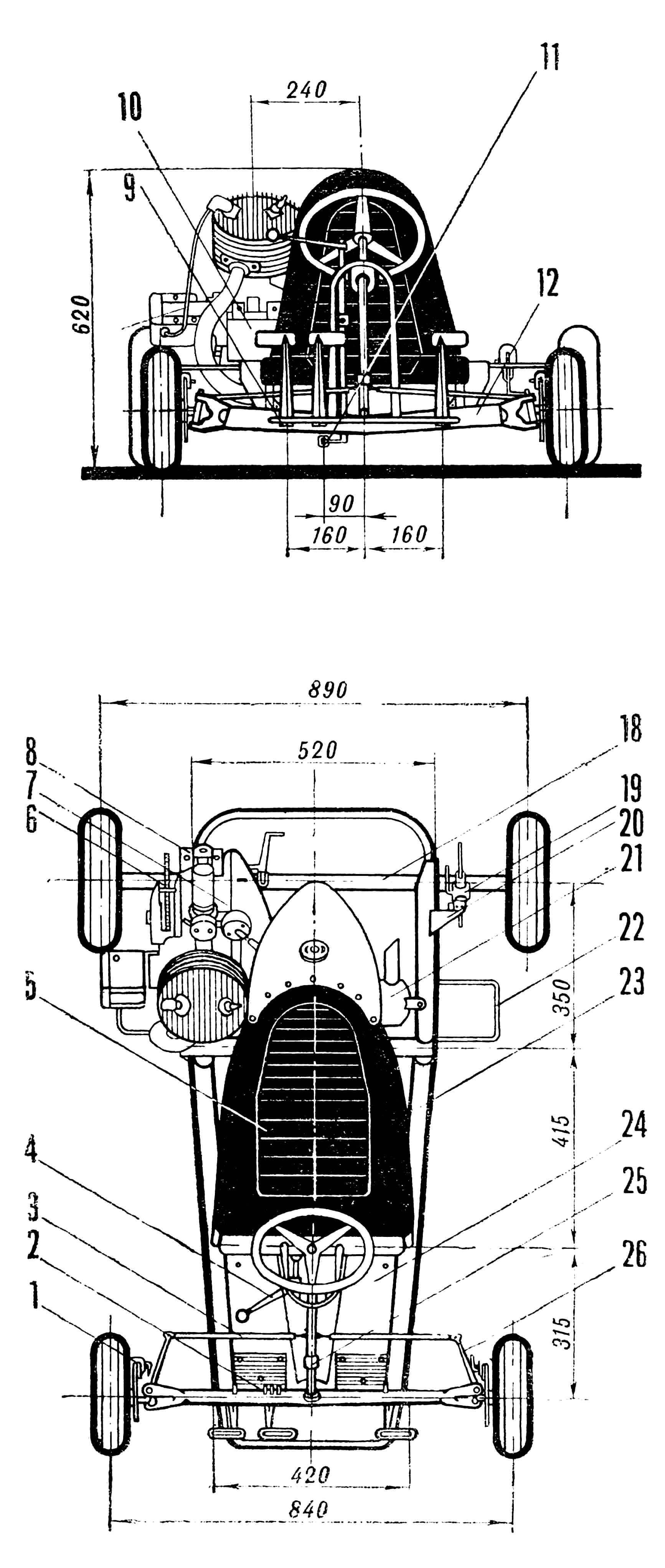 РИС. 1. КАРТ КЛАССА «В»: 1 — дисковый тормоз; 2 — регулируемые тросовые упоры (Ст. 3); 3 — рулевая тяга (сталь 45); 4 — рычаг переключения передач (Ст. 3); 5 — сиденье (поролон-повинол); 6 — звездочка задней оси (Д16АТВ); 7 — двигатель М-103; 8 — устройство натяжения цепи (Ст. 3); 9 — проушины крепления педалей (Ст. 3); 10 — стойка крепления двигателя (Ст. 3); 11 — тяга устройства переключения передач (Д16); 12 — балка переднего моста (30ХГСА); 13 — пробка (Д1); 14 — бензобак (АМЦ); 15 — втулка вала устройства переключения передач (Ст. 3); 16 — вал устройства переключения передач (Ст. 3); 17 — педали приводов (магниевый сплав); 18 — задняя ось (18ХНВА); 19 — дисковый тормоз; 20 — кронштейн крепления тормоза (Ст. 3); 21 — резонатор выхлопа (Ст. 3); 22 — отбойник (Ст. 3); 23 — рама (30ХГСА); 24 — полик (Д16Т); 25 — рулевая сошка (сталь 45); 26 — поворотная цапфа (сталь 45).