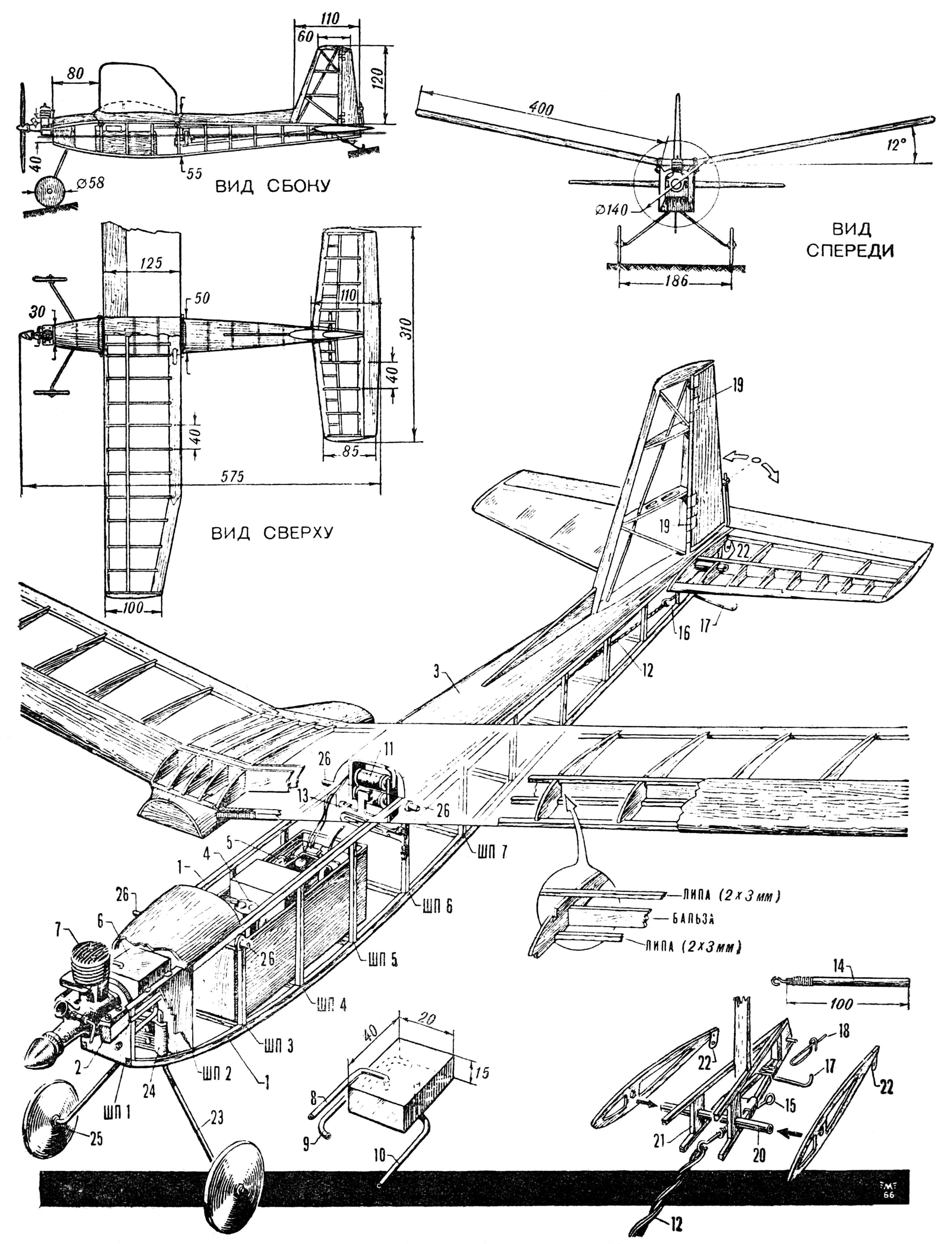Pис. 1. Радиоуправляемая модель самолета.