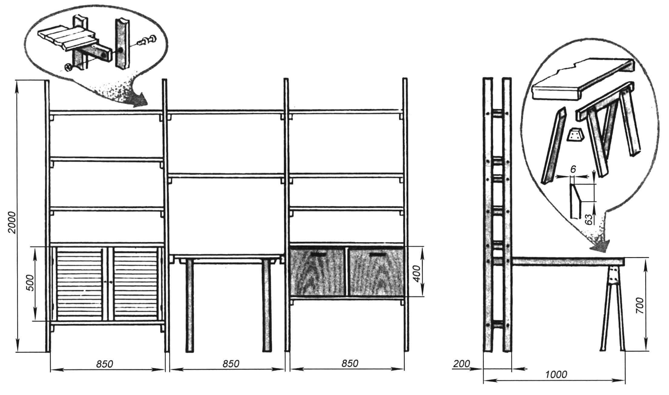 Трехсекционный стеллаж-«стенка» - рабочее место школьника