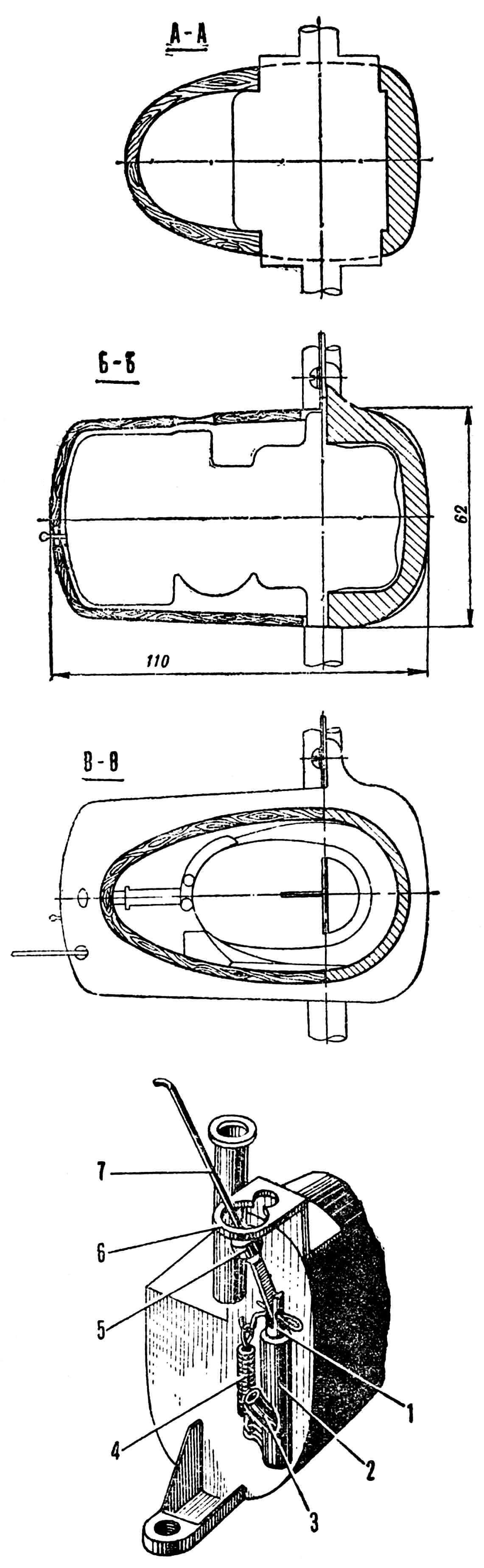 РИС. 2. ОСТАНОВОЧНОЕ ПРИСПОСОБЛЕНИЕ: 1 — поршень; 2 — корпус краника; 3 — отводная трубка; 4 — пружина; 5 — втулка; 6 — фиксирующая планка; 7 — антенна.