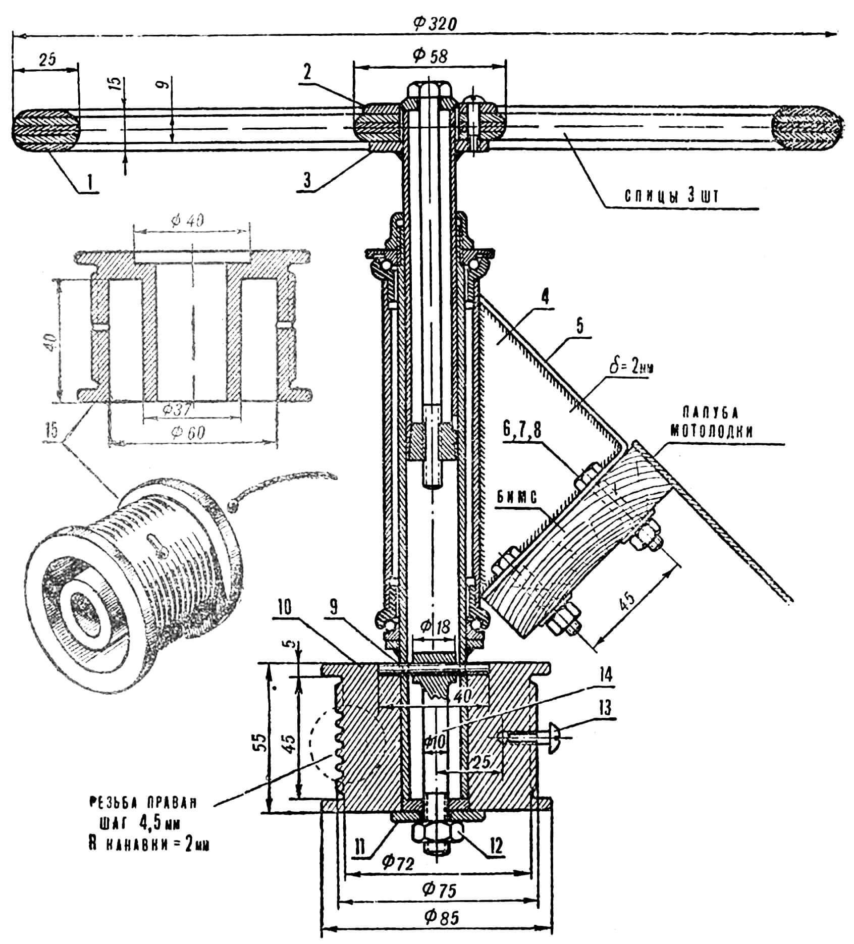 Рис. 3. Детали штурвала: 1 — рулевое колесо, выклеенное из авиафанеры толщиной 3 мм (5 слоев); 2 — прижимная шайба (сталь толщ. 3 мм); 3 — опорное кольцо, приваренное к трубе (сталь толщ. 3 мм); 4 — косынка крепления колонки к бимсу (сталь толщ. 3 мм); 5 — угольник крепления колонки к бимсу (сталь толщ. 2 мм); 6, 7, 8 — болты ( ø = 6 мм) крепления колонки к бимсу; 9 — чека; 10 — рулевой барабан; 11 — шайба прижимная; 12 — гайка прижимная; 13 — винт крепления; 14 — ушковый болт; 15 — вариант рулевого барабана с креплением концов троса в фасонных отверстиях. (Рулевой барабан этого типа позволяет делать штуртрос из двух половин, что дешевле и удобнее в эксплуатации.)