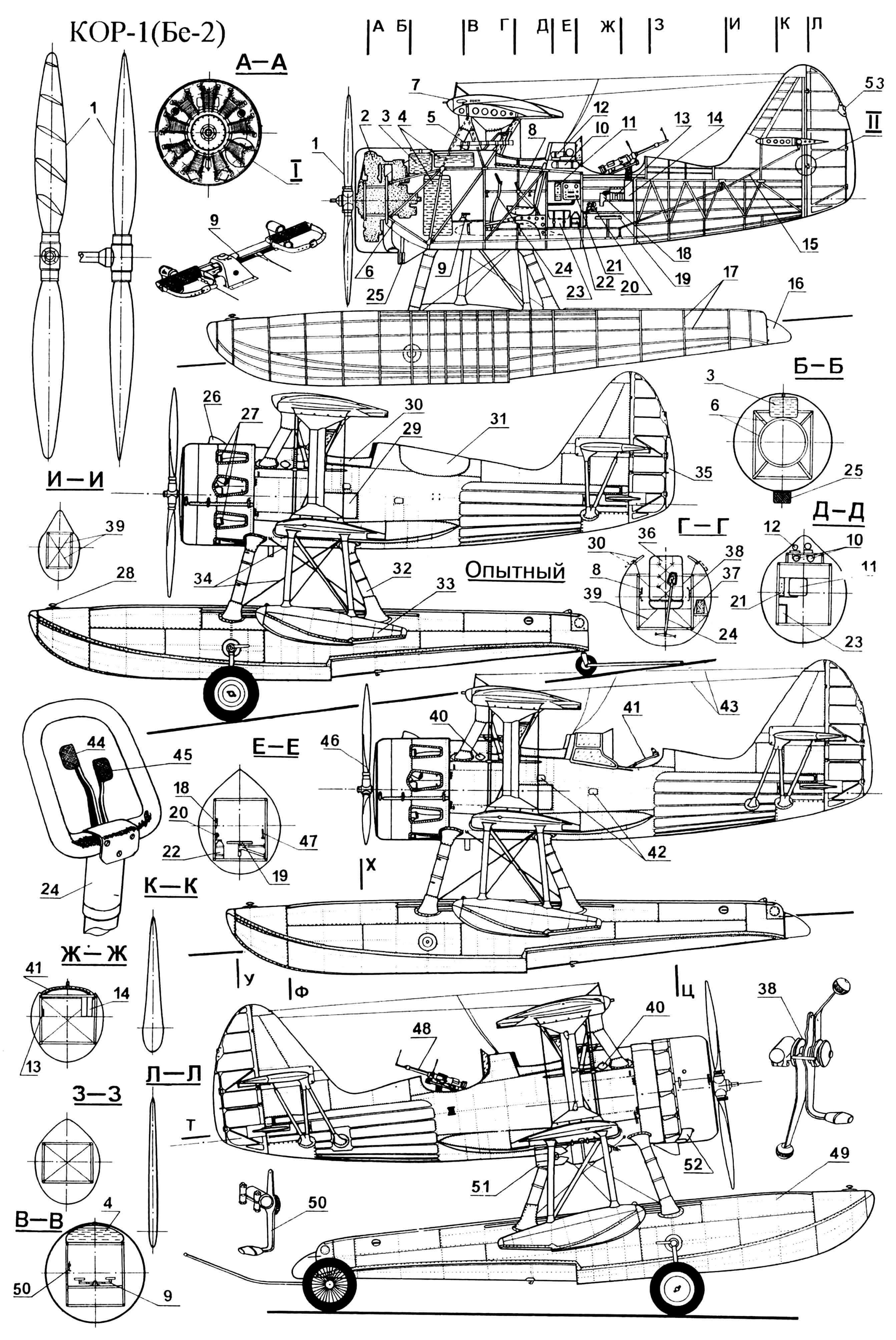 Бортовой корабельный разведчик КОР-1: 1 — винт изменяемого шага ВИШ-6; 2 — двигатель М-25; 3 — маслобак; 4 — баки топливные; 5 — прицел ОП-1; 6 — моторама; 7 — установка крыльевых пулеметов ШКАС; 8 — АСБ пилота; 9 — педали управления рулем поворота; 10 — баллон кислородный; 11 — приемник и передатчик; 12 — умфомер; 13 — патронташ; 14 — ящик патронный; 15 — тяга управления рулем высоты; 16 — гидроруль; 17 — набор силовой центрального поплавка; 18 — кобура с ракетницей; 19 — сиденье летчика-наблюдателя; 20 — приборы кислородные; 21 — щиток радиостанции РСРМ; 22 — бачок с питьевой водой; 23 — сумка для продуктов; 24 — ручка управления; 25 — маслорадиатор; 26 — заборник воздуха маслорадиатора (опытный экземпляр); 27 — патрубки выхлопные; 28 — крюк швартовочный; 29 — лючок аккумуляторный; 30 — борта кабины откидные; 31 — крышки кабины летчика-наблюдателя (на опытном экземпляре); 32 — стойка центрального поплавка; 33 — поплавок подкрыльевой; 34 — растяжки-расчалки центрального поплавка; 35 — триммер руля поворота; 36 — сиденье пилота; 37 — аккумулятор; 38 — сектор управления двигателем; 39 — расчалки фюзеляжа; 40 — крышка заливной горловины нижних топливных баков; 41 — турель пулемета; 42 — ступеньки; 43 — антенны радиостанции; 44 — гашетка пулеметов; 45 — гашетка бомбосбрасывателя; 46 — трехлопастный винт; 47 — бомбосбрасыватель аварийный; 48 — пулемет ШКАС; 49 — поплавок центральный; 50 — сектор управления жалюзи; 51,64 — бомбы ФАБ-100; 52 — патрубок выхлопной; 53 — АНО хвостовой; 54 — АНО крыльевой; 55 — часть верхнего крыла поворотная; 56 — части крыла откидные; 57 — ящики крыльевых пулеметов патронные; 58 — триммер элерона; 59 — элероны; 60 — накладки центрального поплавка силовые; 61 — щитки посадочные; 62 — часть нижнего крыла откидная; 63 — стойки коробки крыла; 65 — бомба ФАБ-50; 66 — лючки эксплуатационные; 67 — бомбодержатель; 68 — расчалки крыла; 69 — качалка руля поворота; 70 — крепление прицела; 71 — тележка шасси; 72 — колесо шасси; 73 — доска приборная.