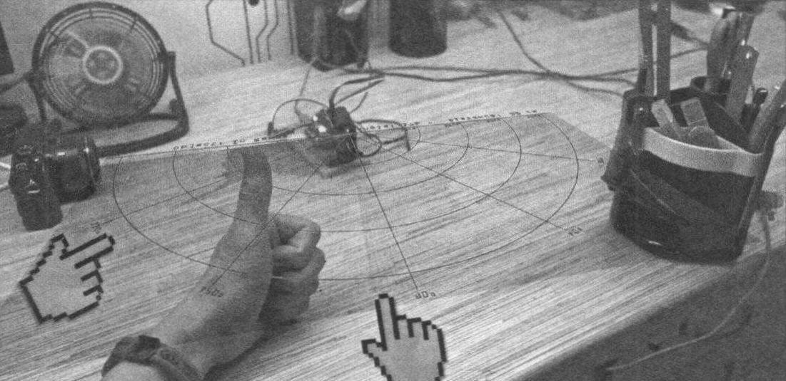 Радар научился распознавать некую область в секторе сканирования, то есть он знает угол положения ее границ, где эта зона начинается и где заканчивается