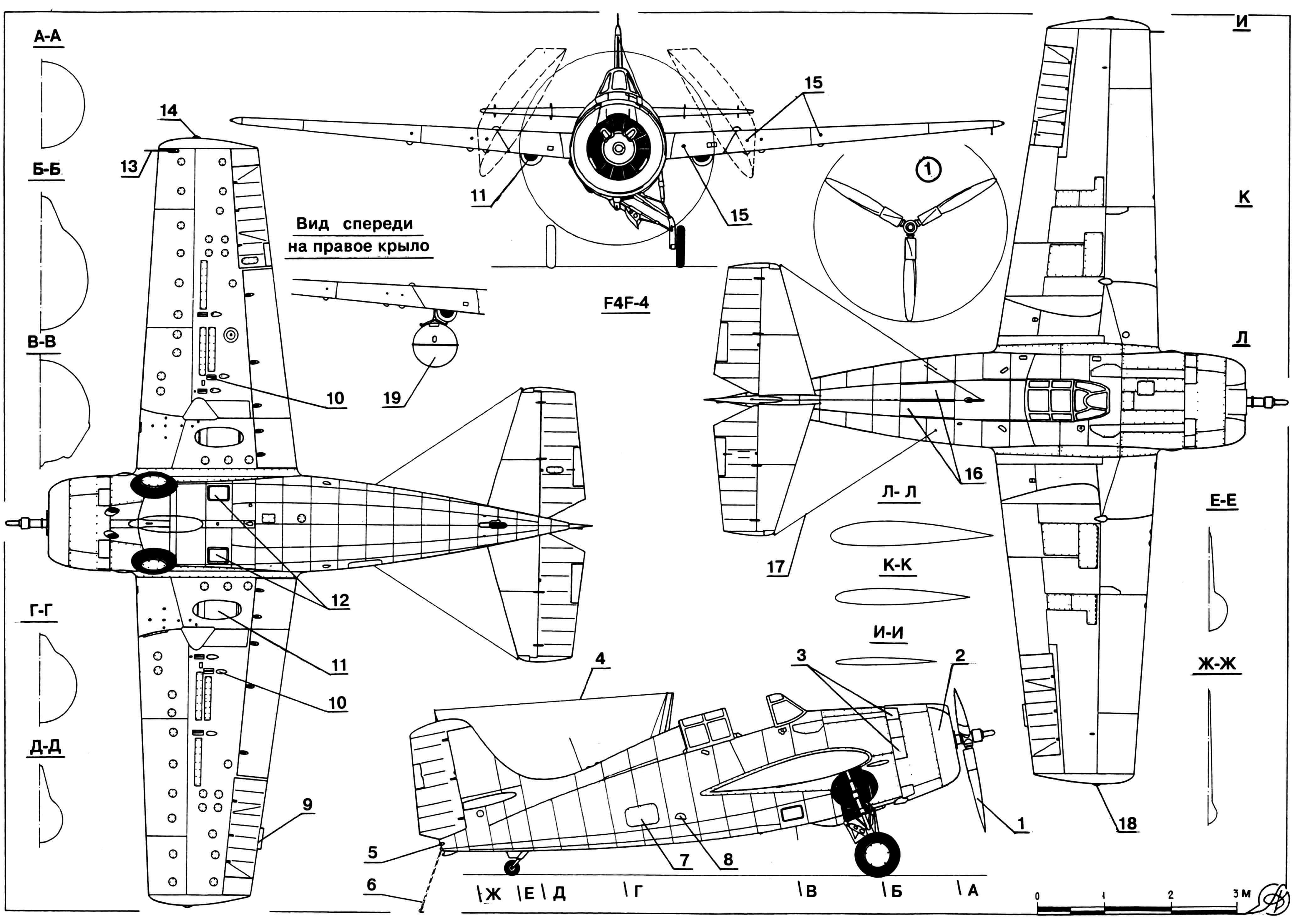 Истребитель WILDCAT: 1 — винт воздушный фирмы Curtiss Electric; 2 — воздухозаборник двигателя; 3 — створки системы охлаждения двигателя; 4 — антенна связной радиостанции; 5 — огонь строевой (белый); 6 — гак; 7 — люк отсека радиооборудования; 8 — подножка; 9 — триммер элерона; 10 — гильзо- и звеньеотводы; 11 — маслорадиатор; 12 — окна нижнего обзора; 13 — приемник воздушного давления (трубка Пито); 14 — огонь аэронавигационный (красный); 15 — порты пулеметные; 16 — створки отсека спасательной лодки; 17 — антенна системы опознавания «свой-чужой»; 18 — огонь аэронавигационный (зеленый); 19 — бак топливный подвесной; 20 — бомба калибра 45 кг.
