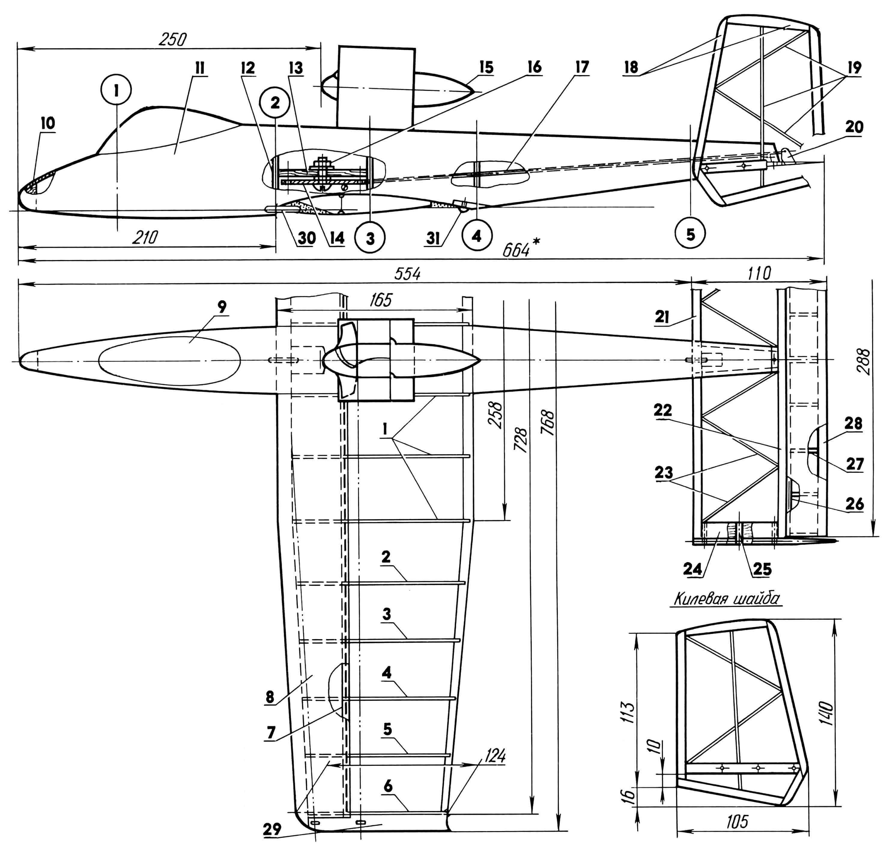 Кордовая с электрическим импеллером: 1...6 — нервюры центропланной и консольной частей крыла (бальза или липа s2...2,5); 7 — лонжерон (сосна); 8 — зашивка носка крыла (бальза s1); 9 — фонарь; 10 — бобышка (бальза); 11 — обшивка фюзеляжа (бальза s2); 12 — шпангоут (бальза s3); 13 — основание качалки (фанера s3); 14 — качалка управления (дюралюминий s2,5); 15 — импеллер; 16 — ось качалки (винт М3); 17 — тяга управления рулем высоты (дюралюминиевая вязальная спица); 18 — каркас килевой шайбы (бальза или липа 7x4); 19 — усиление каркаса (бальза или липа 4x2); 20 — кабанчик руля высоты (дюралюминий s1); 21,22 — кромки стабилизатора (бальза или липа 7x4); 23 — нервюры стабилизатора (бальза или липа 4x2); 24 — законцовка стабилизатора (бальза или липа 12x4); 25 — штырь (бук, ᴓ 3); 26 — стенка руля высоты, передняя (бальза или липа 4x2); 27 — нервюра руля высоты (бальза или липа 4x2); 28 — кромка руля высоты, задняя (бальза или липа 7x2); 29 — законцовка крыла (бальза); 30 — штифт фиксации крыла; 31 — винт крепления крыла.