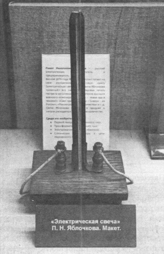 «Свеча Яблочкова» впервые зажглась в 1876 году