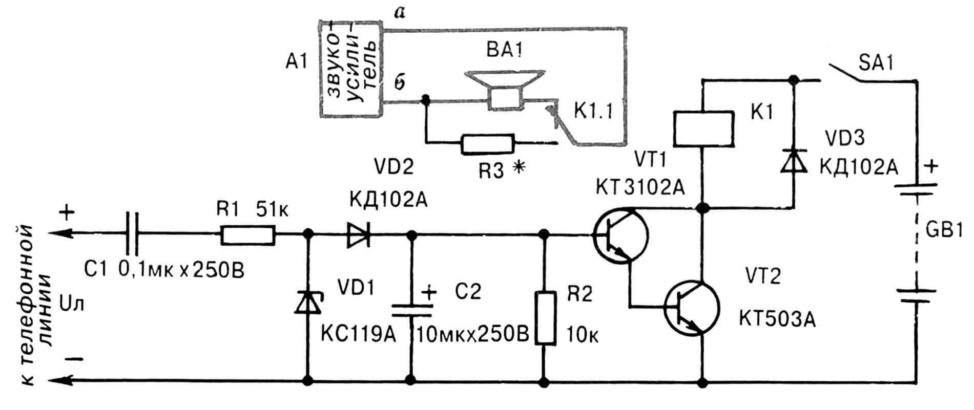 Принципиальная электрическая схема устройства, автоматически отключающего бытовую аудио- и видеоаппаратуру с поступлением телефонного звонка.